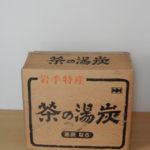 茶の湯炭の写真